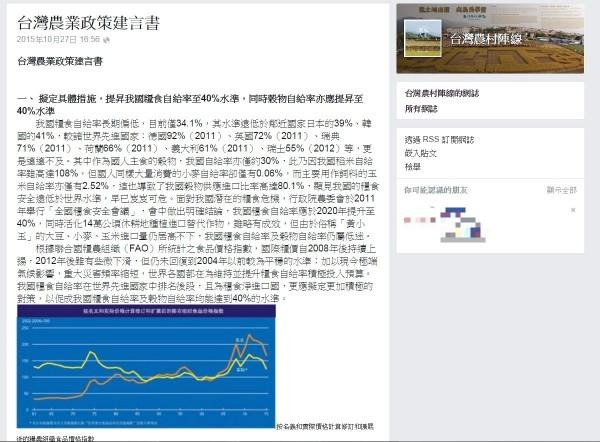 台灣農村陣線提出「台灣農業政策9大堅持」,敦促總統候選人表態。(圖擷自《台灣農村陣線》臉書)