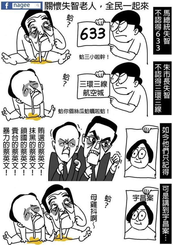 nagee在臉書PO此插畫。(擷取自nagee臉書)