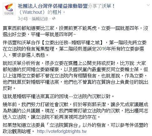 伴侶盟稍早在臉書上指出,婚姻平權法案真正的困境,就是「立法院內沉默以對」。(圖片擷取自「社團法人台灣伴侶權益推動聯盟」臉書)