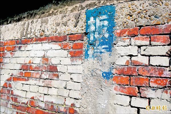 舊板橋火車站老磚牆「板橋」字樣,去年拍攝時,已有部分字樣被塗鴉。(記者陳韋宗攝)