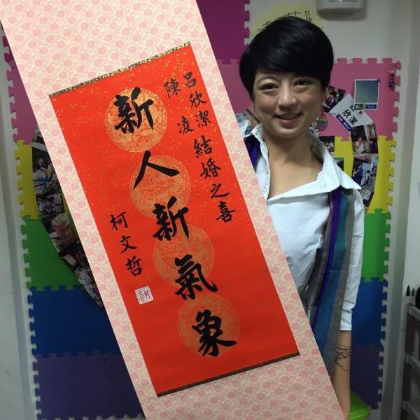 台北市長柯文哲贈以「新人新氣象」的中堂給予祝福。(呂欣潔提供)