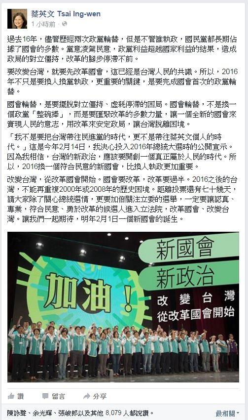 蔡英文說,請大家要加倍關注立委的選舉,「讓認真、專業,符合民意、勇於改革的候選人進入立法院,改革國會、改變台灣。」(圖擷取自蔡英文臉書)