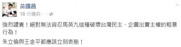 總統府證實馬習會將於7日登場,時代力量黃國昌在臉書PO文,強烈譴責!(圖擷自黃國昌臉書)