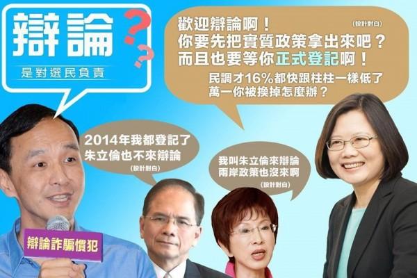 10月31日國民黨臉書發文要求蔡英文和朱立倫辯論政策。不過現在有網友對此有意見,做了一張圖諷刺朱立倫。(圖擷自「台灣賦格 Taiwan Fugue」臉書)