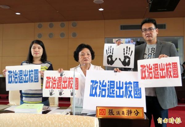 中市老師、校長爆退休潮 ,國民黨議員張廖乃綸、張瀞分、蘇柏興(由左至右)呼籲政治退出校園。(記者張菁雅攝)