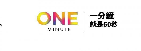 「ONE MINUTE一分鐘就是60秒」。(圖擷自《UCCU - Creators United》臉書專頁)