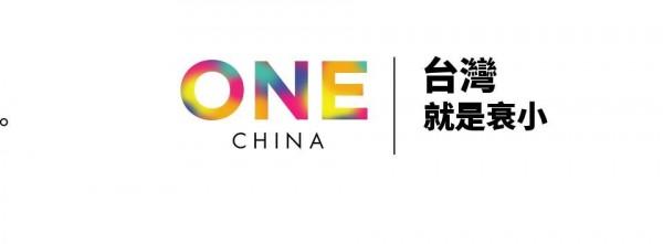 網友創意用「❂NE TAIWAN GENERATOR 怨台灣產生器」製作出不同的競選主軸,像是「ONE CHINA 台灣就是衰小」。(圖擷自《UCCU - Creators United》臉書專頁)