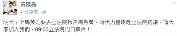 時代力量黃國昌晚間PO文表示,4日上午9點將赴立法院抗議馬習會!(圖擷自黃國昌臉書)