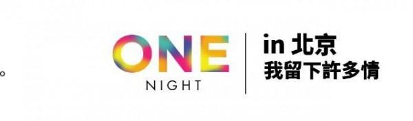 「ONE NIGHT in 北京我留下許多情」。(圖擷自《UCCU - Creators United》臉書專頁)