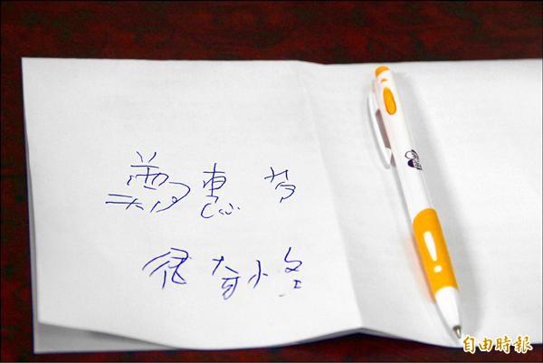 鄭惠芬寫下「鄭惠芬,很奇怪」,勇敢面對自己的缺陷。(記者林宜樟攝)