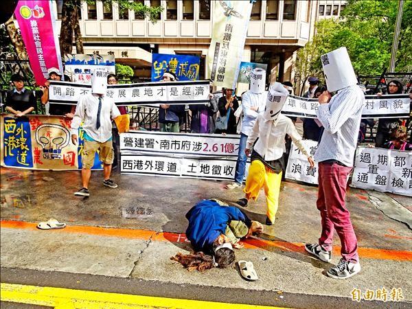 「反西港外環道不當開闢自救會」前往內政部前,抗議西港外環道土地不當徵收,並上演行動劇。(記者李欣芳攝)