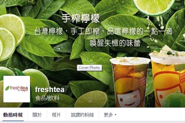 台灣的茶飲品牌「freshtea」在東京年輕人聖地原宿展店。(圖擷取自freshtea臉書專頁)