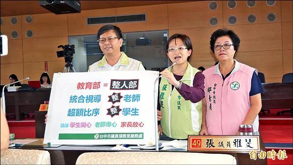 議員張雅旻(中)、李天生(左)批評,統合視導「整老師」,超額比序「整學生」。(記者黃鐘山攝)