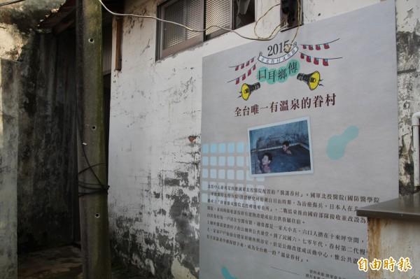 北投中心新村展開是台灣唯一擁有溫泉公共浴室的眷村,過去公共浴池免費開放居民泡溫泉。(記者鍾泓良攝)