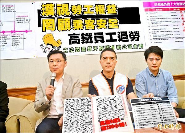 高鐵工會昨在立委趙天麟(左)陪同下,控訴高鐵漠視員工過勞,罔顧民眾安全。(記者張嘉明攝)