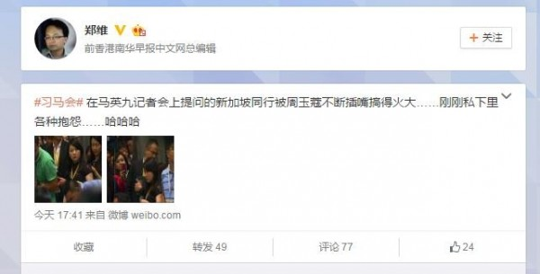 前香港南華早報中文網總編輯鄭維在微博表示,有新加坡記者被周玉蔻惹火了,私下不停抱怨。(圖擷取自微博)