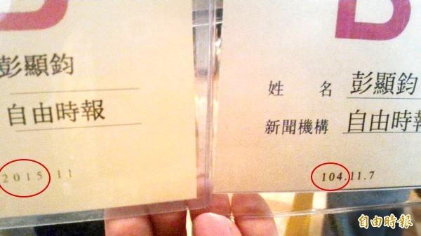 隨行記者在機上拿到註明「104年11月7日」(右)的記者證,下飛機前府方人員即發放註明「西元2015年11月」(左)的記者證。(記者彭顯鈞攝)