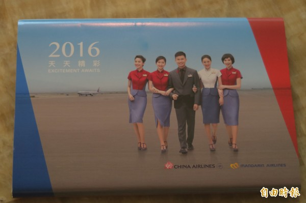 2016年華航年曆亮相,首次邀請男空服員一同入境,封面就可見女空服員們手攬的男空服員一同跨步向前。(記者甘芝萁攝)