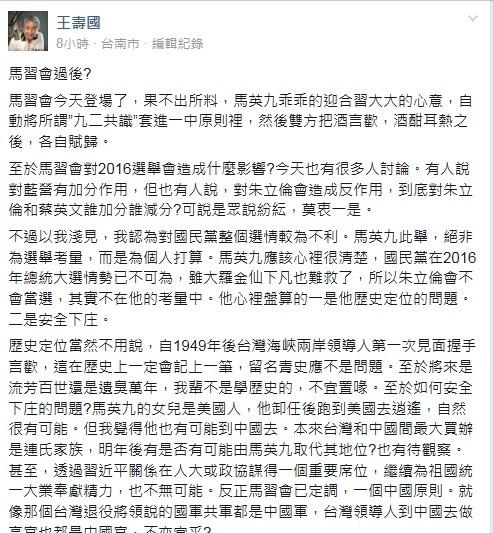 自由台灣黨台南後援會辦公室主任王壽國認為,馬習會定調「一個中國原則」,對國民黨選情不利。(擷自臉書)