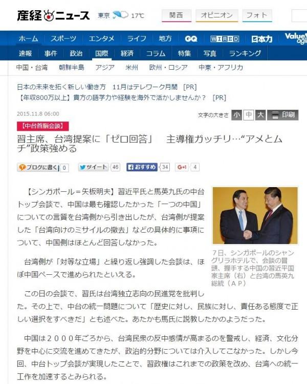 《產經新聞》以「習主席、台灣提案『零回答』」為標題。(圖取自產經新聞網站)
