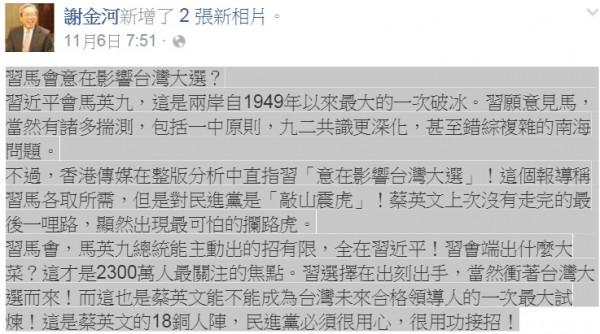 名嘴謝金河在臉書上認為,馬習會是蔡英文參選總統最後一哩路的攔路虎,要小心應對。(圖擷取自謝金河臉書)