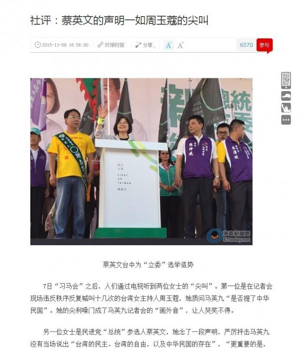 中國官媒《環球時報》在8日發出社論,痛批周玉蔻以及蔡英文。(圖擷取自環球時報)