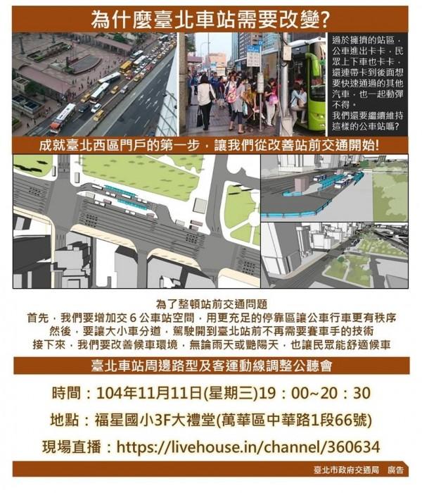 台北市交通局明天晚上將舉行台北車站特定區公車路網調整說明會。(翻攝自台北市交通局臉書)