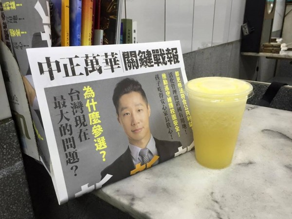 時代力量立委參選人林昶佐在臉書貼出跑行程時,支持者請的特調果汁照片。(圖片擷取自臉書)