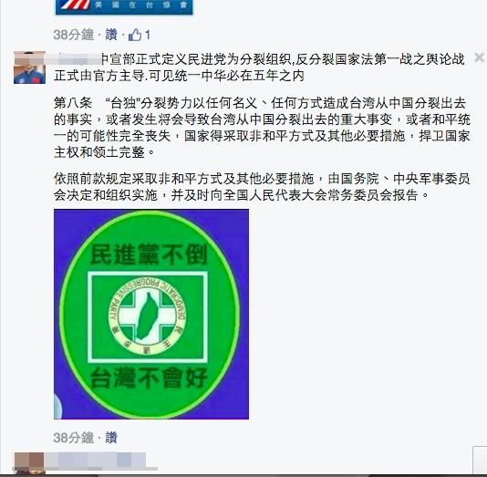 蔡英文臉書遭中國網友灌爆。(取自蔡英文臉書)