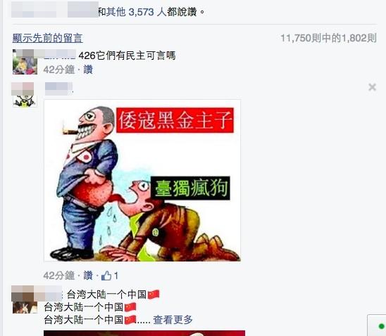兩岸網友互戰。(取自蔡英文臉書)