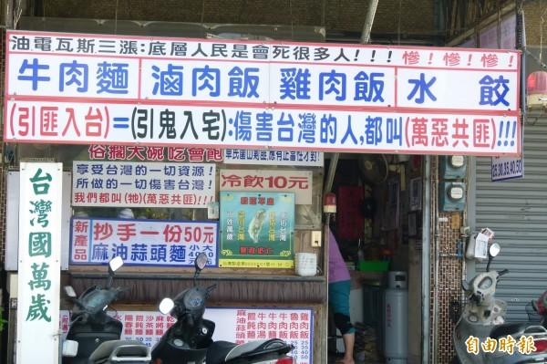 小吃店掛著「傷害台灣的人的都叫萬惡共匪」。(記者蔡宗勳攝)