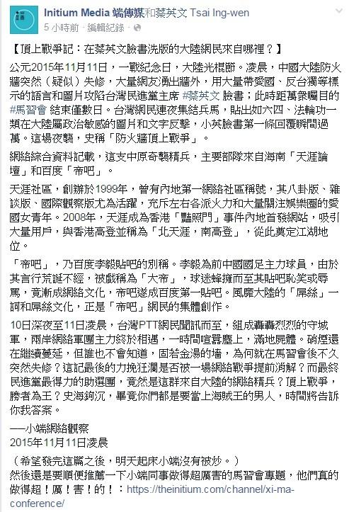 網路媒體《端傳媒》報導指出,對蔡英文臉書發動襲擊的網友,主要來自中國兩大網路社群「天涯論壇」和「帝吧」。(圖擷自端傳媒)