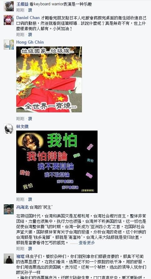 中國網友的留言大多為謾罵台灣政治人物的惡劣言論。(圖擷自蔡英文臉書)