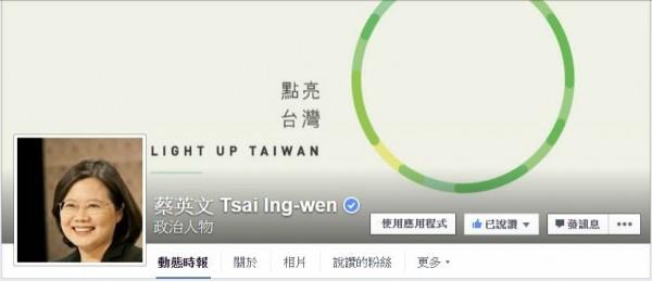 中國疑似解禁臉書,蔡英文的臉書就瞬間被中國網友灌爆了。(圖擷取自蔡英文臉書)