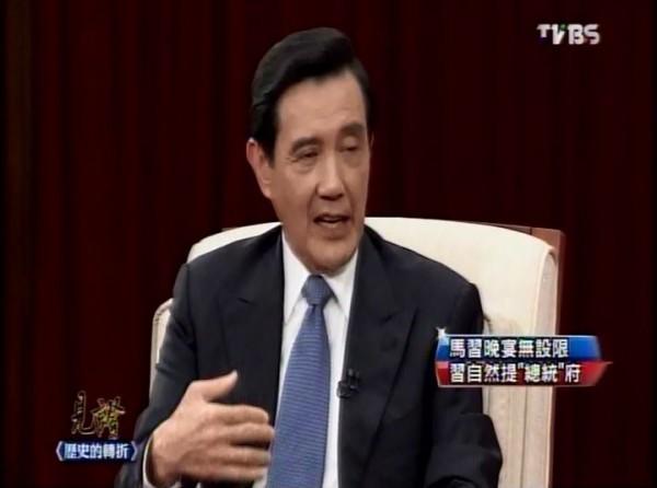 馬英九透露,當時習近平很自然地說:「你們的總統府就是日本原來的總督府。」(圖擷取自TVBS)