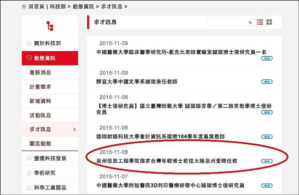 科技部網站竟出現中國泉州信息工程學院大剌剌攬才訊息。(取自科技部官網)