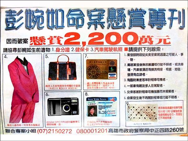 台灣重大懸案彭婉如命案露曙光,檢警當年發出懸賞專刊,也透露出破案決心。(中央社)