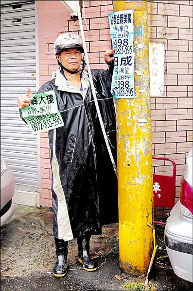 汐止北峰里里長陳南海撕小廣告效率驚人。(環保局提供)