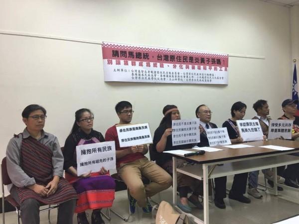 多個原住民團體日前召開記者會痛批「馬習會」,原民怒吼「我們不是炎黃子孫也不是中華民族!」痛批馬撕裂台灣族群和諧。(圖擷自《台灣原住民族部落行動聯盟IPACT》臉書)