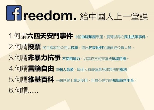 日前民進黨總統參選人蔡英文的臉書被大量中國網友留言灌爆,對此臉書專頁台灣賦格(Taiwan Fugue)製作了一張圖,要來為中國人好好上一堂課。(圖擷自「台灣賦格 Taiwan Fugue」臉書)