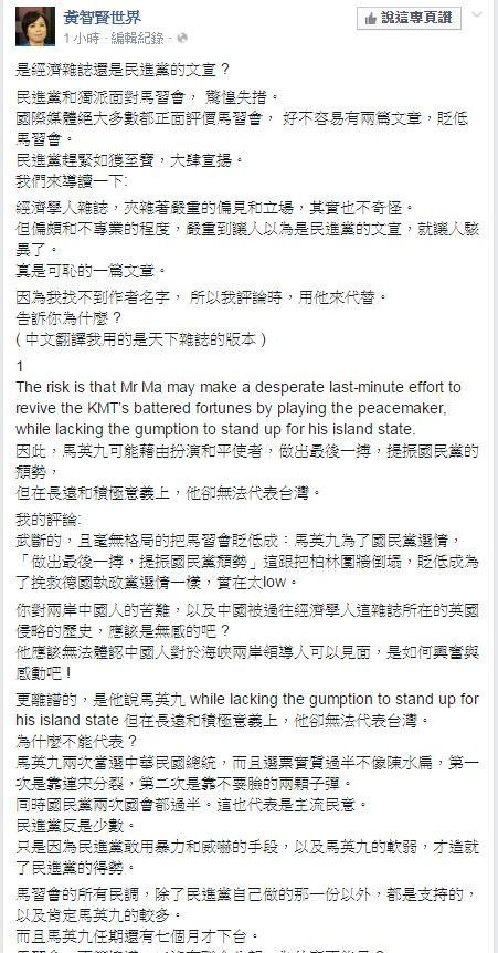 黃智賢臉書全文。(圖片擷取自黃智賢世界臉書)