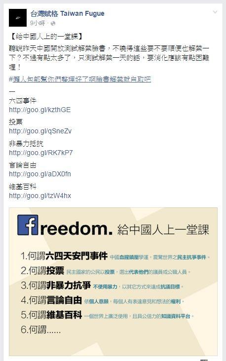 台灣賦格還諷刺,在中國暫時測試開放臉書的情況下,不知道以上被禁止的內容是不是也要順便解禁,但內容實在太多,怕這堂課中國網友消化不完。(圖擷自「台灣賦格 Taiwan Fugue」臉書)