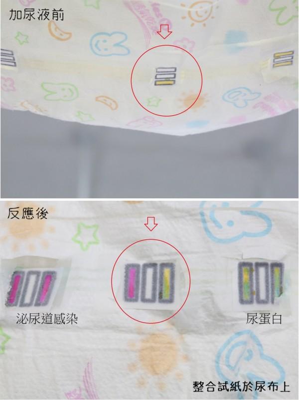 清華大學醫工所副教授鄭兆珉研發的尿布試紙,可透過顏色的變化,讓新手爸媽或照顧者了解是否有泌尿道感染,除嬰兒也可適用在臥病在床的老人家。(記者洪美秀翻攝)