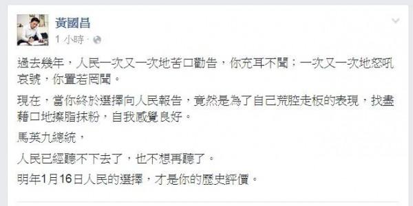 時代力量黨主席黃國昌13日晚間在臉書發文,重話批評總統馬英九,表示多年以來「人民已經聽不下去了,也不想再聽了。」(圖擷取自黃國昌臉書)
