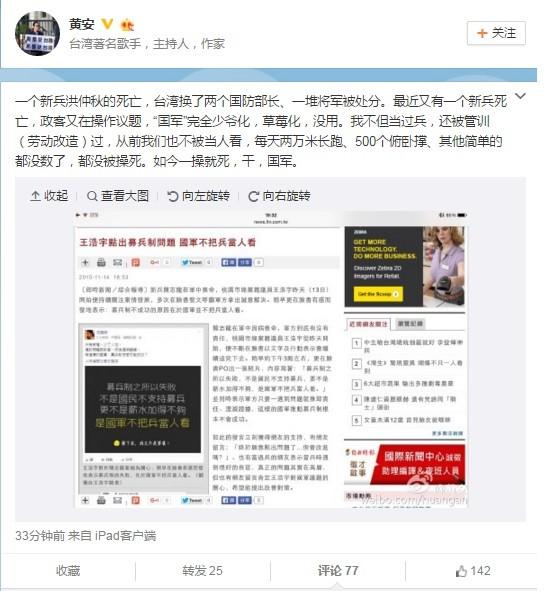 黃安在微博自稱當兵時每天兩萬米長跑都沒被操死,如今一操就死,他更口出穢言說「幹,國軍。」 (圖擷自黃安微博)