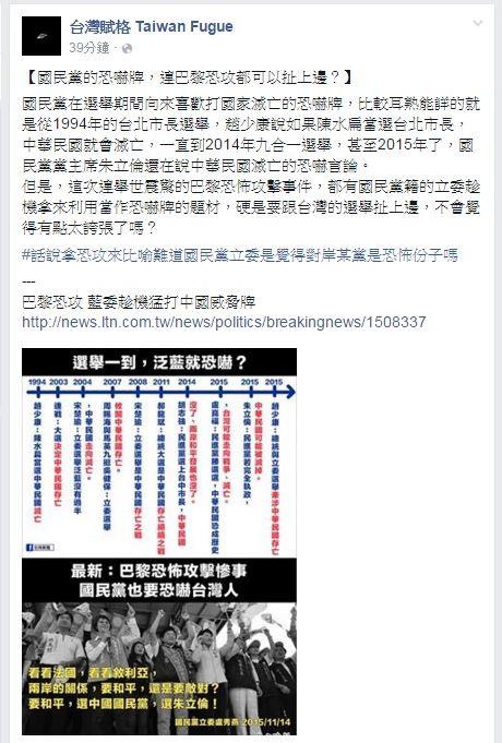 台灣賦格強調,用這種方式是想要指出國民黨立委用巴黎恐攻當恐嚇牌題材,實在是太誇張。(圖擷自「台灣賦格 Taiwan Fugue」臉書)