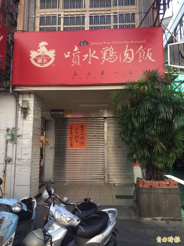 噴水雞肉飯圓環總店遭停業7天處分,鐵門還貼有「員工旅遊」的紅紙。(記者丁偉杰攝)