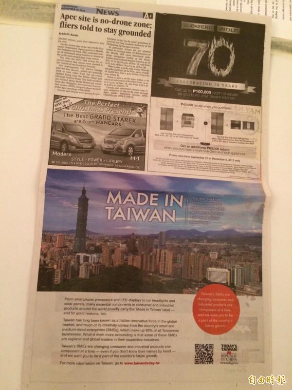 我駐菲律賓代表處在今天菲律賓三大全國性報紙中的菲律賓每日詢問者報(Philippine Daily Inquirer)A5版、馬尼拉公佈欄報(Manila Bulletin)A3版登半版的台灣廣告。(記者陳伃軒攝)