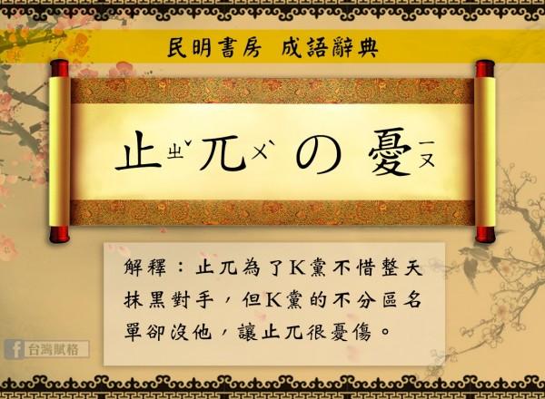蔡正元未名列不分區立委名單,「台灣賦格」譏是「止兀の憂」。(圖擷取自臉書)