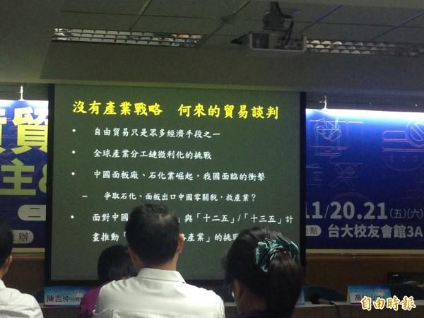 台大物理系教授林敏聰批評貨貿協議爭取面板石化零關稅,並非台灣產業出路。(記者黃佩君攝)